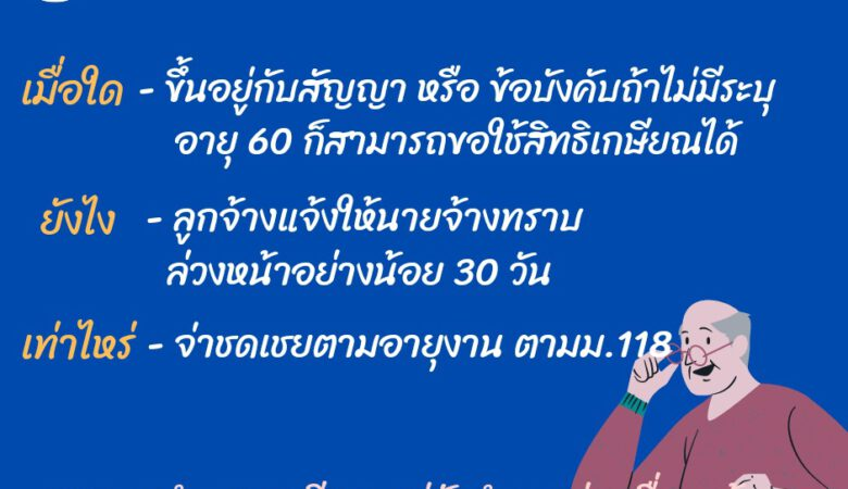 How to เกษียณ